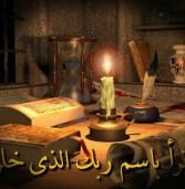 في الإسلام.. العلم أساس الحضارة وأصل اليقين