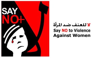 العنف ضد المرأة