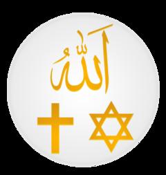 الإسلام والمسيحية واليهودية