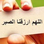 اليوم العاشر.. كن صبورا واجعل رضا الله مقصدك