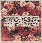 قطعت عهدا مع الله.. فكانت المعجزة- قصة إسلام رحيم جان