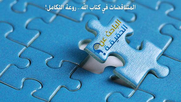 المتناقضات في كتاب الله.. روعة التكامل!