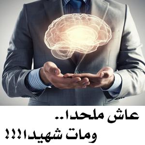 قصة إلحاد.. انتهت بشهادة في سبيل الله!!!