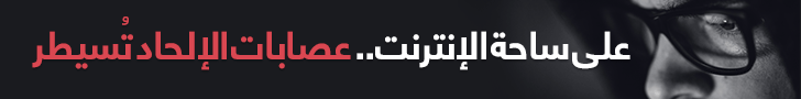 على ساحة الإنترنت.. عصابات الإلحاد تُسيطر!!!
