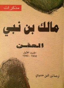 كتاب العفن