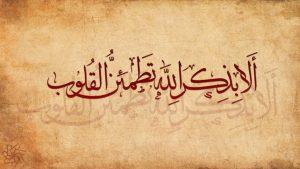القرآن الكريم.. منهج نوراني كامل!