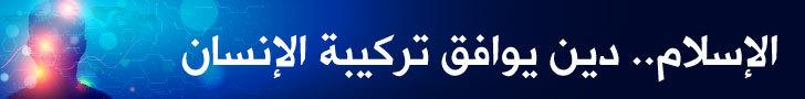 الإسلام.. دين يوافق تركيبة الإنسان!