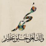 في ذكرى مولده (1).. ميراث نبي الرحمة لكل طلاب الحقيقة!
