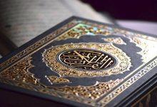 الظاهرة القرآنية